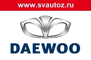 Автозапчасти Daewoo