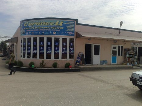 Офис в Грозном